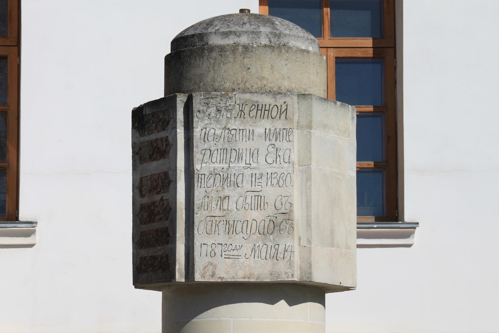 Памятник Екатерининская миля в Бахчисарае